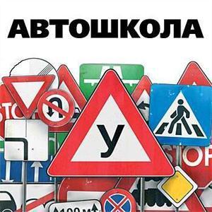 Автошколы Юрьев-Польского