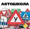 Автошколы в Юрьев-Польском