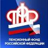 Пенсионные фонды в Юрьев-Польском