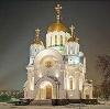 Религиозные учреждения в Юрьев-Польском